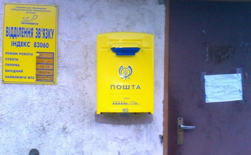 В області триває ремонт поштових відділень