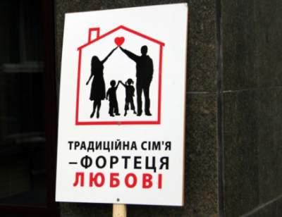Западные эксперты: евроинтеграция угрожает традиционной украинской семье