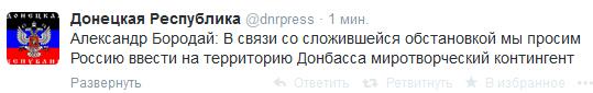 """ДНР просит ввести российских """"миротворцев"""" (фото)"""