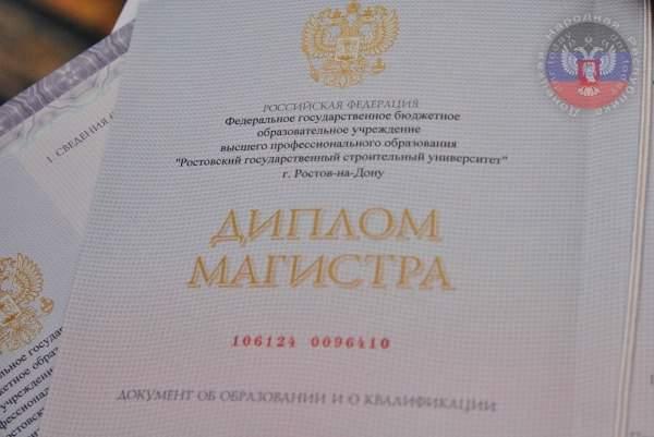 Выпускники ДонНАСА получили первые дипломы РФ ФОТО  Выпускники ДонНАСА получили первые дипломы РФ ФОТО