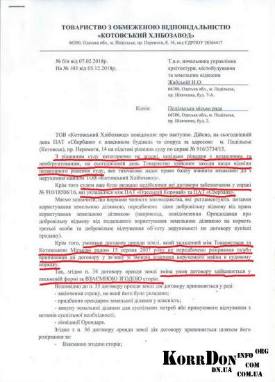 «Сбербанк России» захватывает Украину. Гибридная аннексия в действии